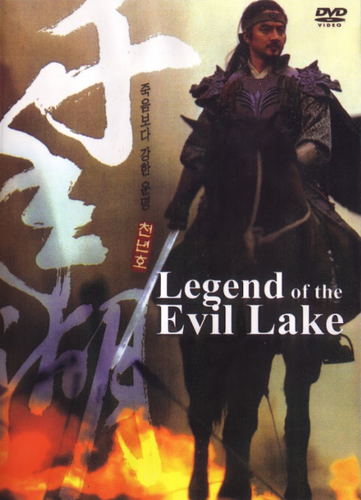 Legend of the Evil Lake (Download)