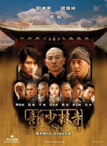 Shaolin (Download)
