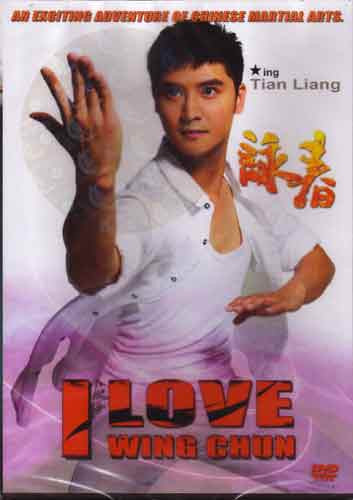 I Love Wing Chun (Download)