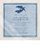 Two Dolphins Wedding Invitation (25 pk)