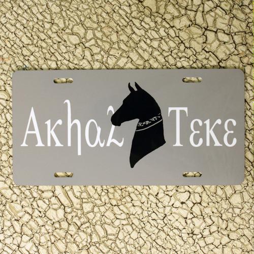 Akhal-Teke Horse Vanity License Plate