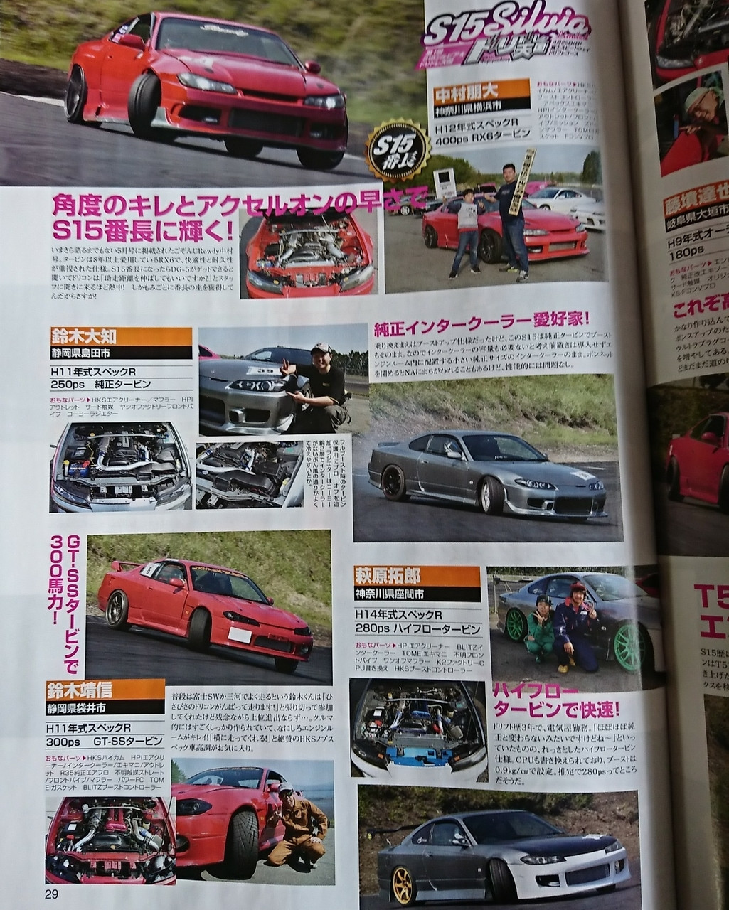 DRIFT TENGOKU - #06 - June 2018