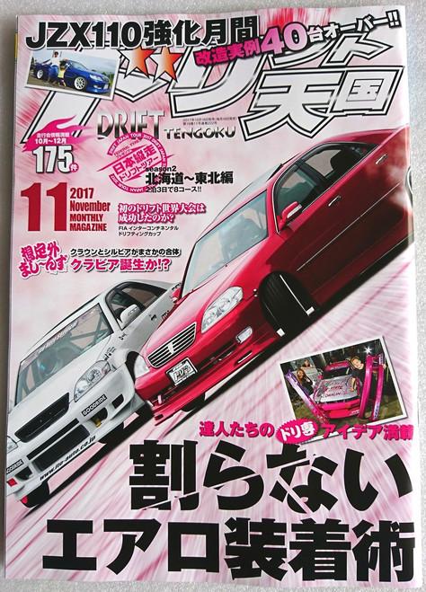 Drift Tengoku - #175 - November 2017