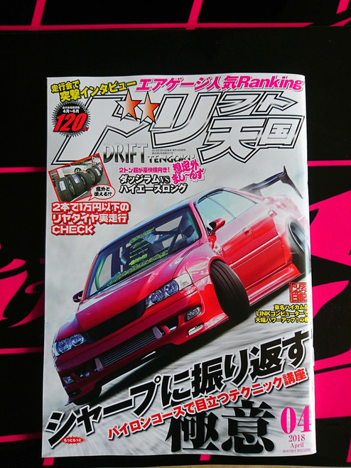 DRIFT TENGOKU - #04 - APRIL 2018
