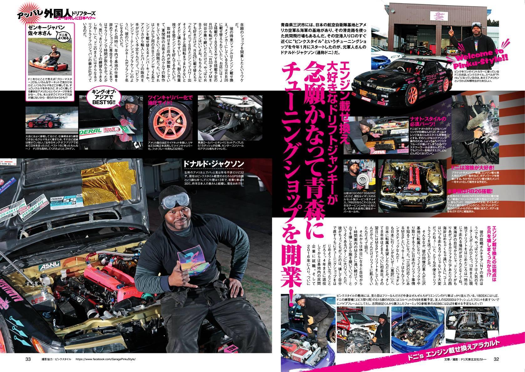 Pinku Style Drift Tengoku 2016 New Shop Debut