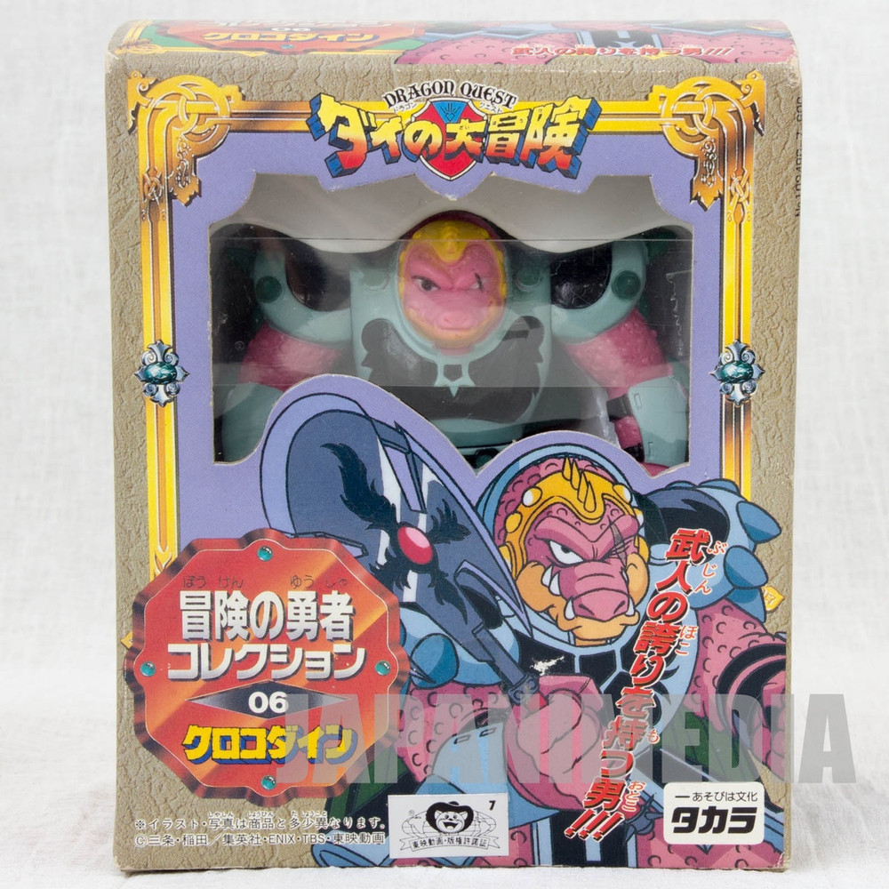 Dai No Daibouken Dragon Quest Crocodyne Action Figure 06