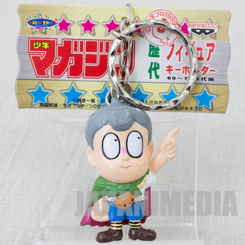 Akuma-kun Shingo Umoregi Figure Key Chain Banpresto JAPAN ANIME