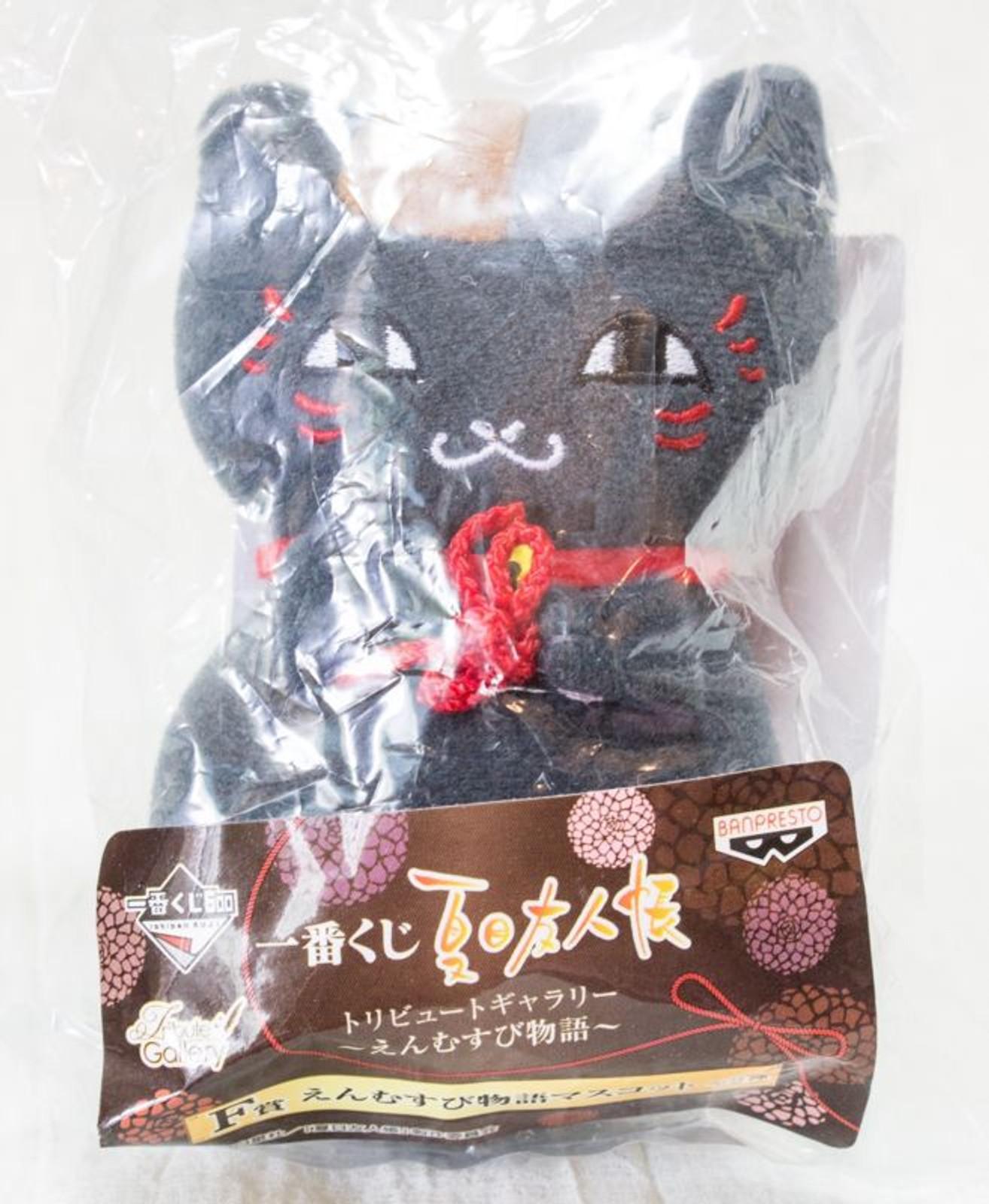 Natsume Yuujincho KURO NYANKO Mini Plush Doll Figure Banpresto JAPAN