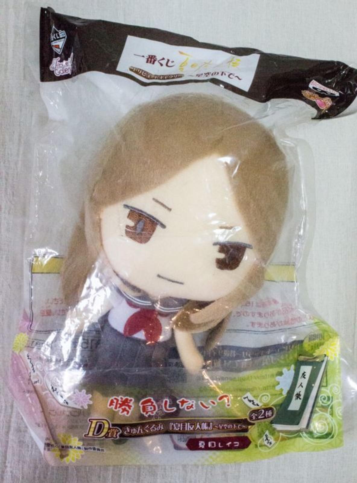 Natsume Yuujinchou Reiko Kyun-Gurumi Plush Doll Figure Banpresto JAPAN ANIME