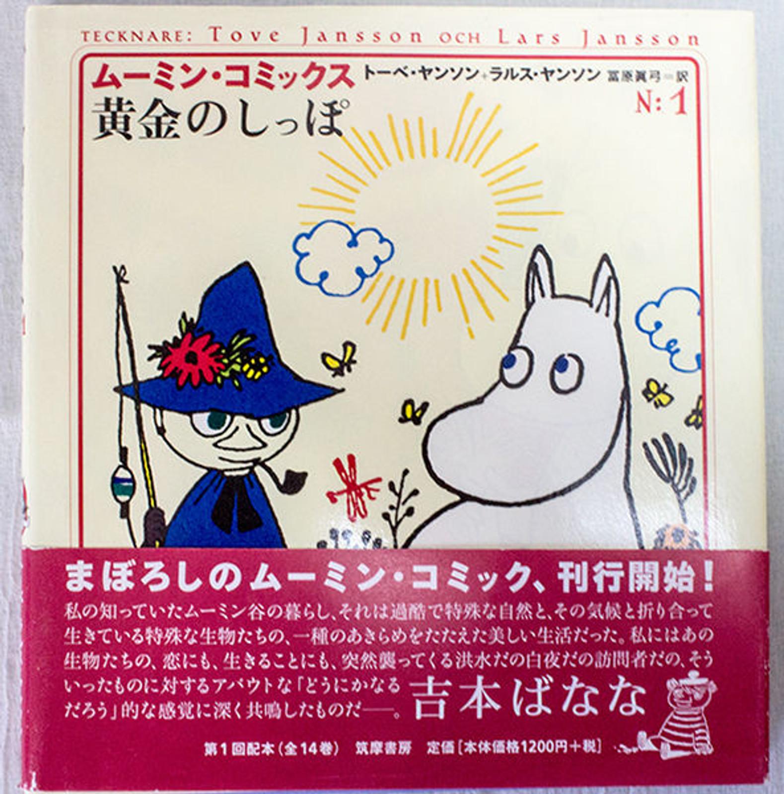 Moomin  Japanese Comics N:1 Golden Tales Tove Jansson Lars Jansson JAPAN MANGA