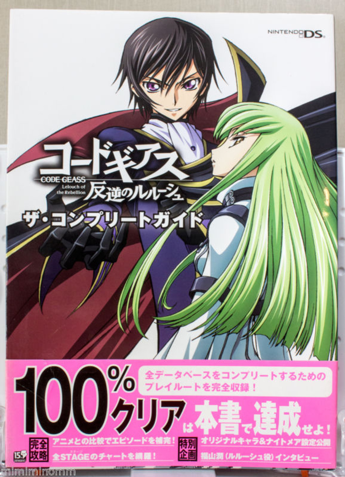 Code Geass Lelouch of the Rebellion Nintendo DS Game Complete Guide Book JAPAN