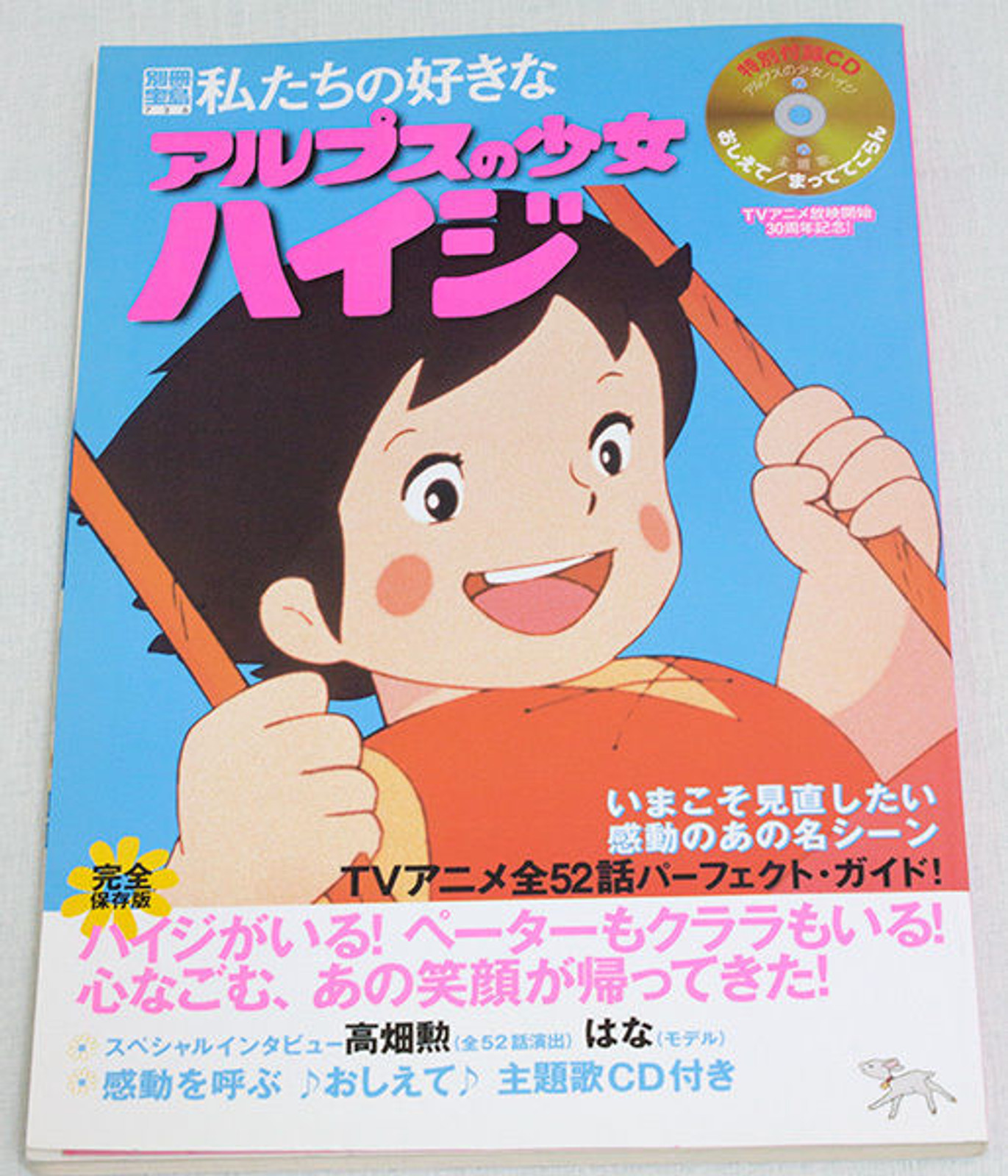 Heidi Girl of the Alps TV Animation Perfect Guide Book w/CD  JAPAN ANIME