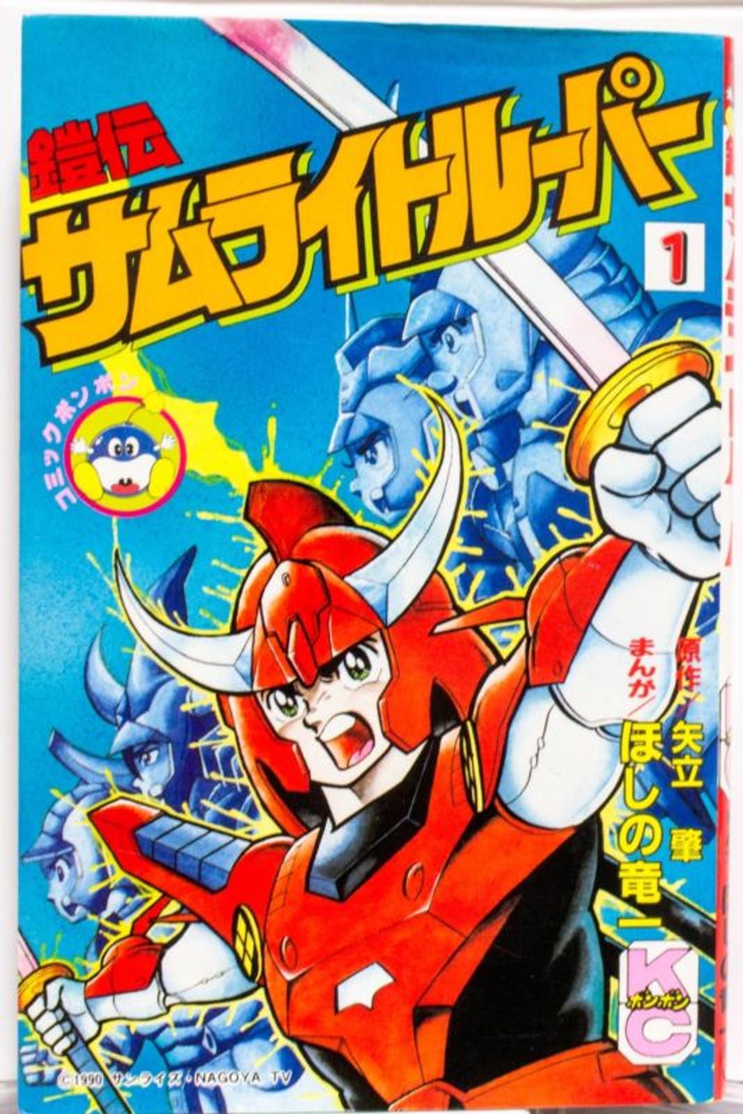 Samurai Troopers Comics Vol.1  JAPAN ANIME MANGA