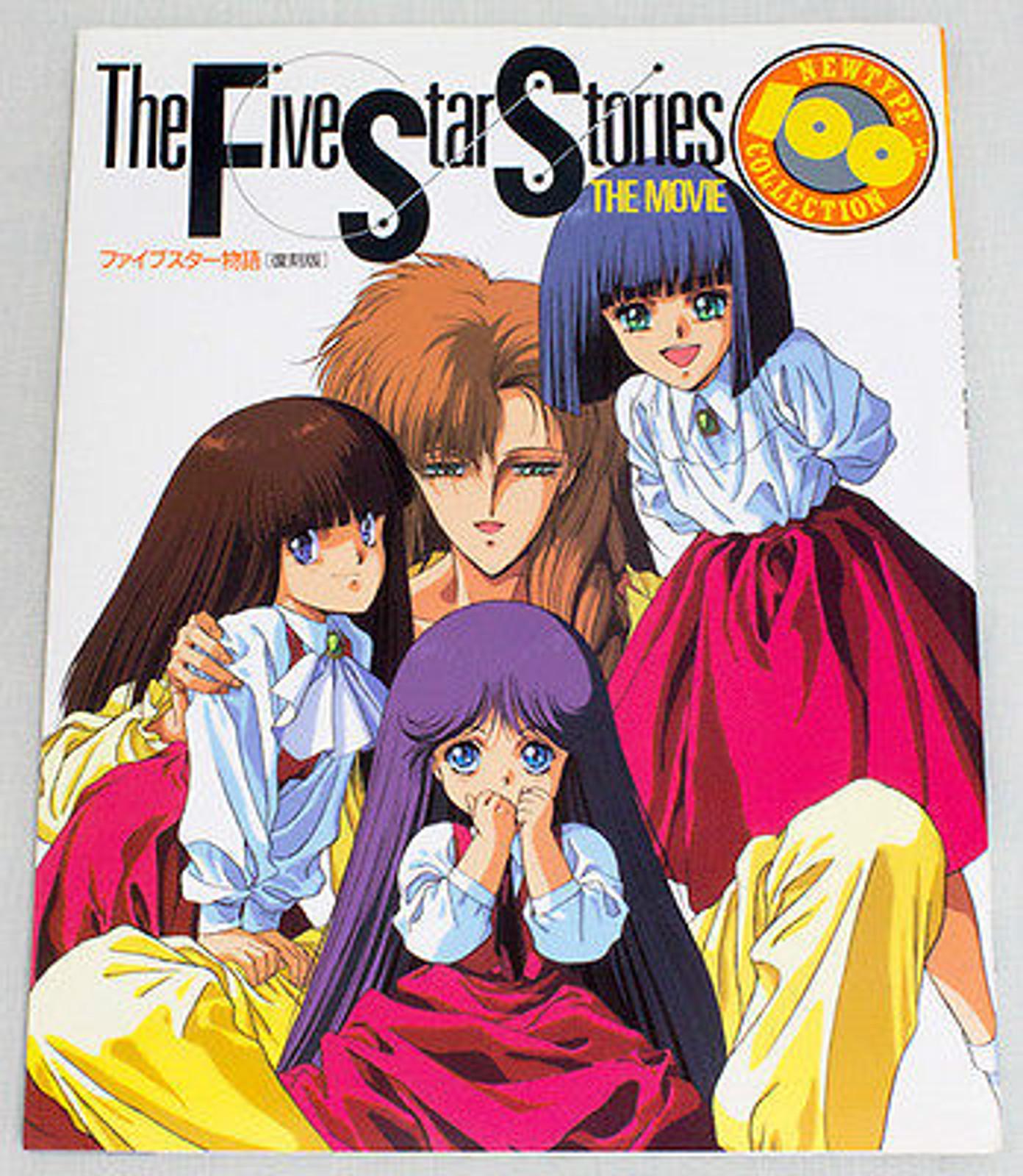 Five 5 Star Stories The Movie (Newtype 100%) Illustratin Art Book JAPAN ANIME