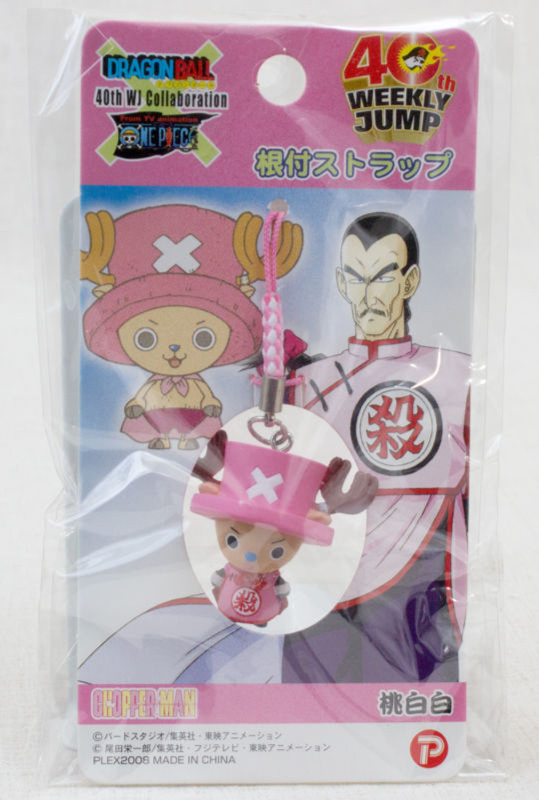 Dragon Ball Z x ONE PIECE Chopper Man x Tao PaiPai Figure Strap JAPAN ANIME