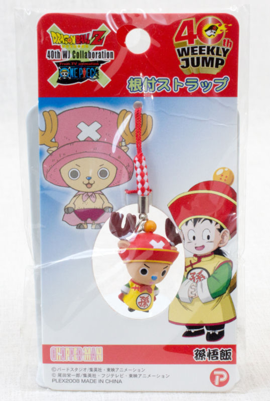 Dragon Ball Z x ONE PIECE Chopper Man x Son Gohan Figure Strap JAPAN ANIME