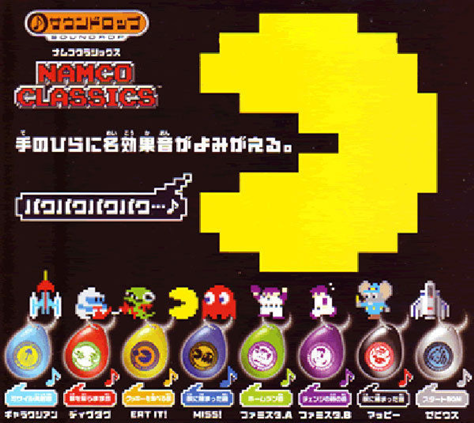 Complete set of Namco Classics Soundrop Ball Chain Bandai JAPAN GAME