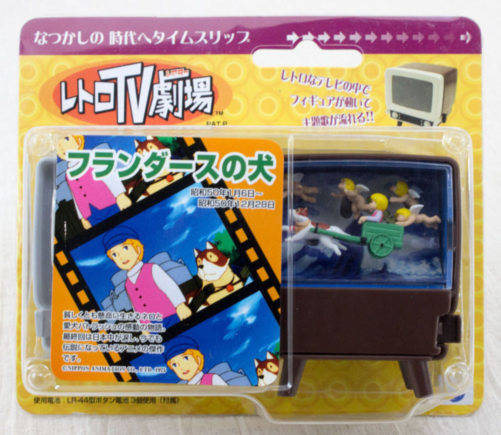 Dog of Flanders Retro TV Theater Miniature Figure with Sound Moving Toy JAPAN