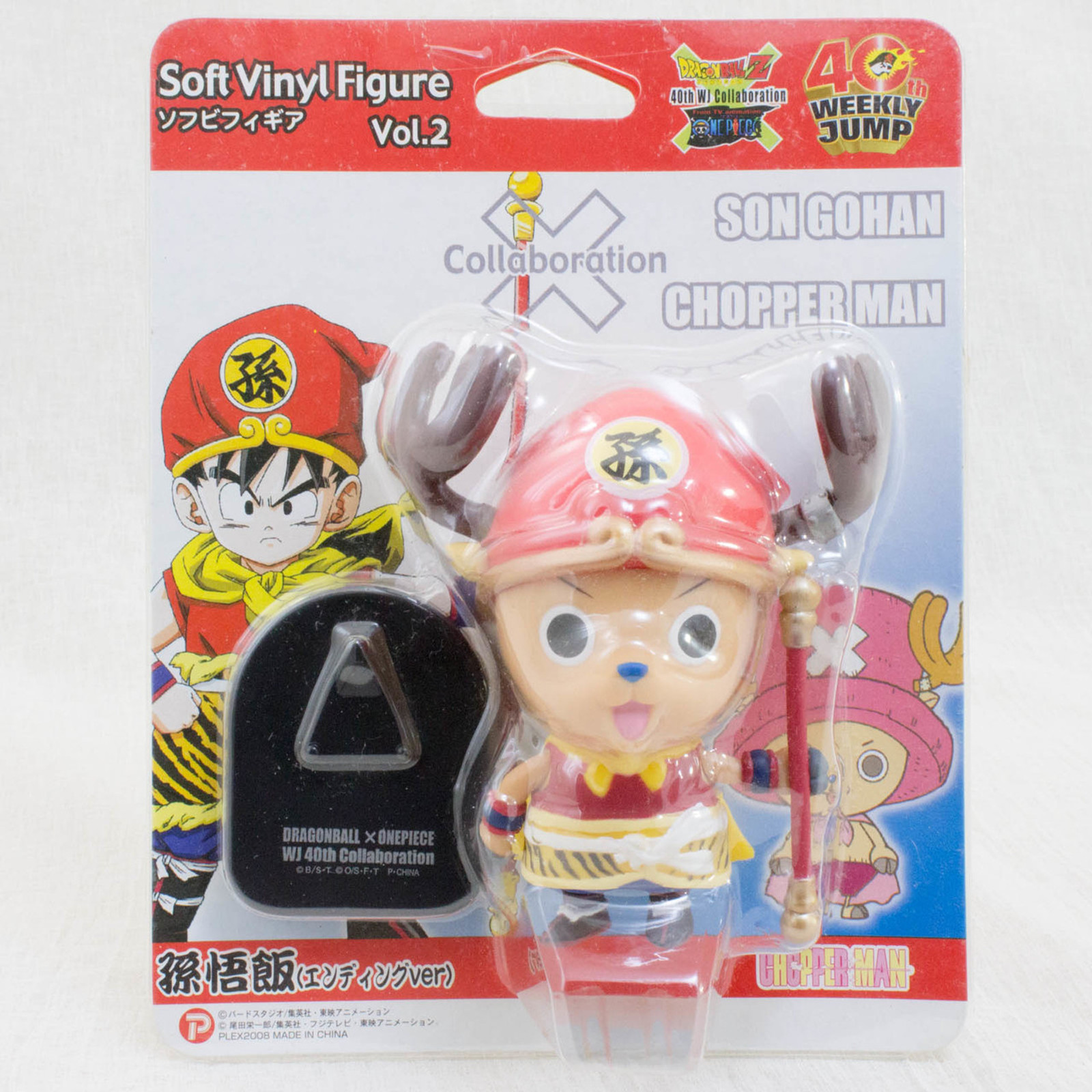 Dragon Ball Z x ONE PIECE Chopper Man x Son Gohan Sofubi Figure JAPAN ANIME
