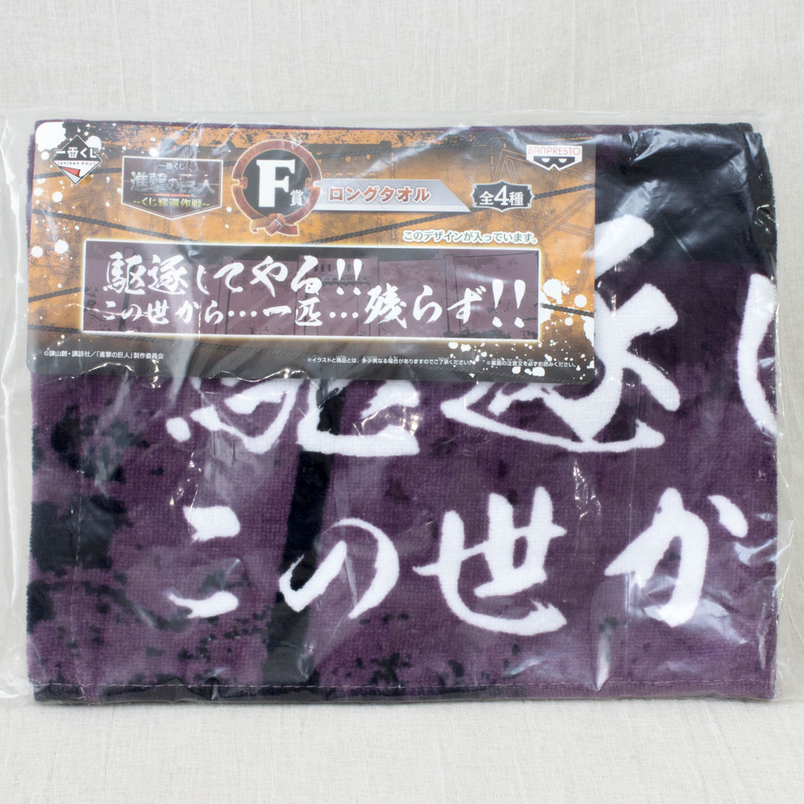 Attack on Titan Long Towel 40 inch Purple Banpresto JAPAN ANIME MANGA
