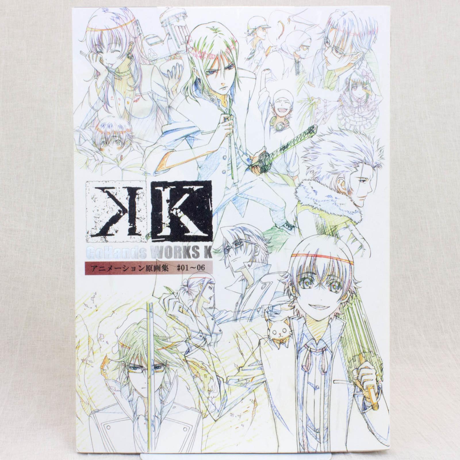 GoHands WORKS [K] Project Original Sketches Art Book #01-06 JAPAN ANIME MANGA