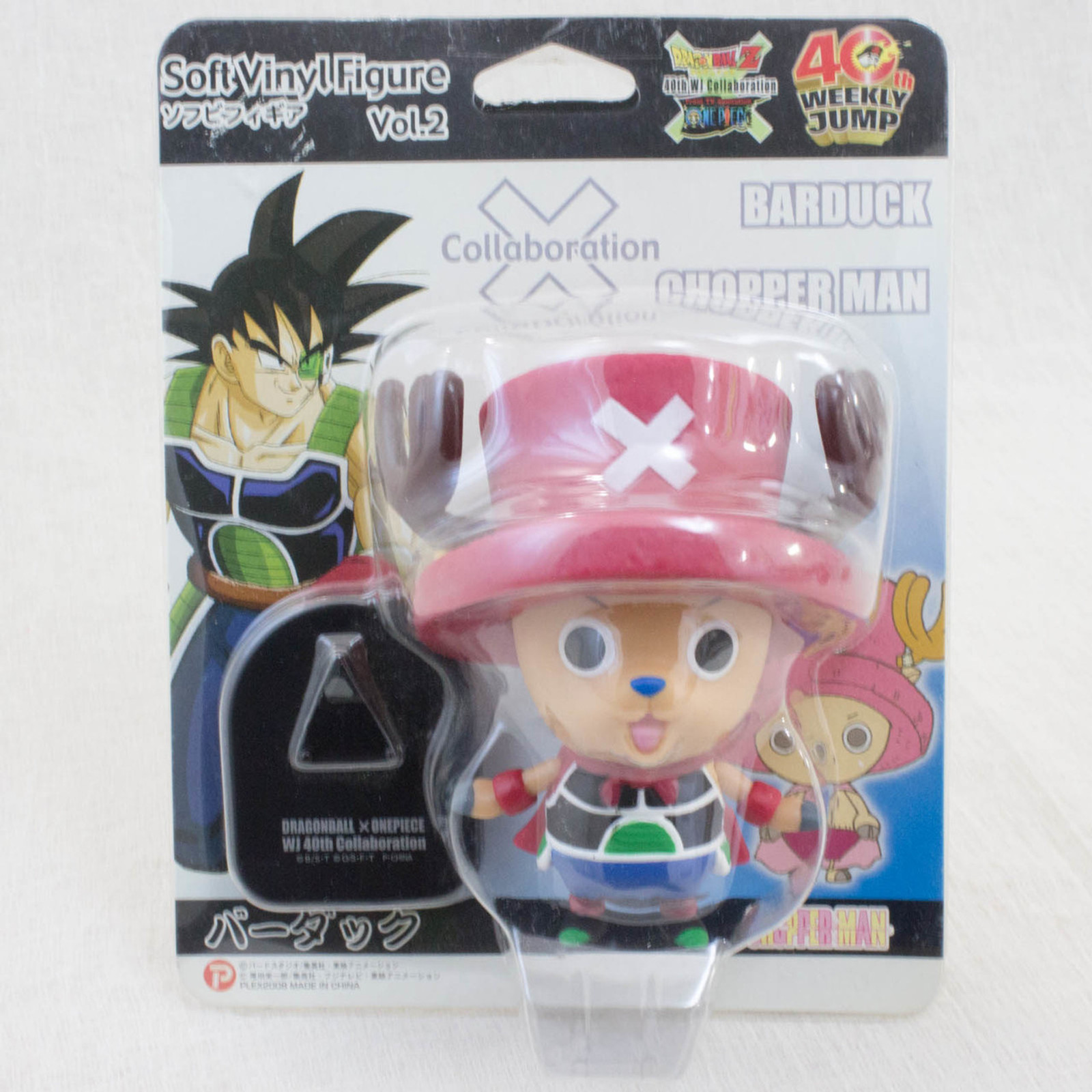 Dragon Ball Z x ONE PIECE Chopper Man x Bardock Sofubi Figure JAPAN ANIME