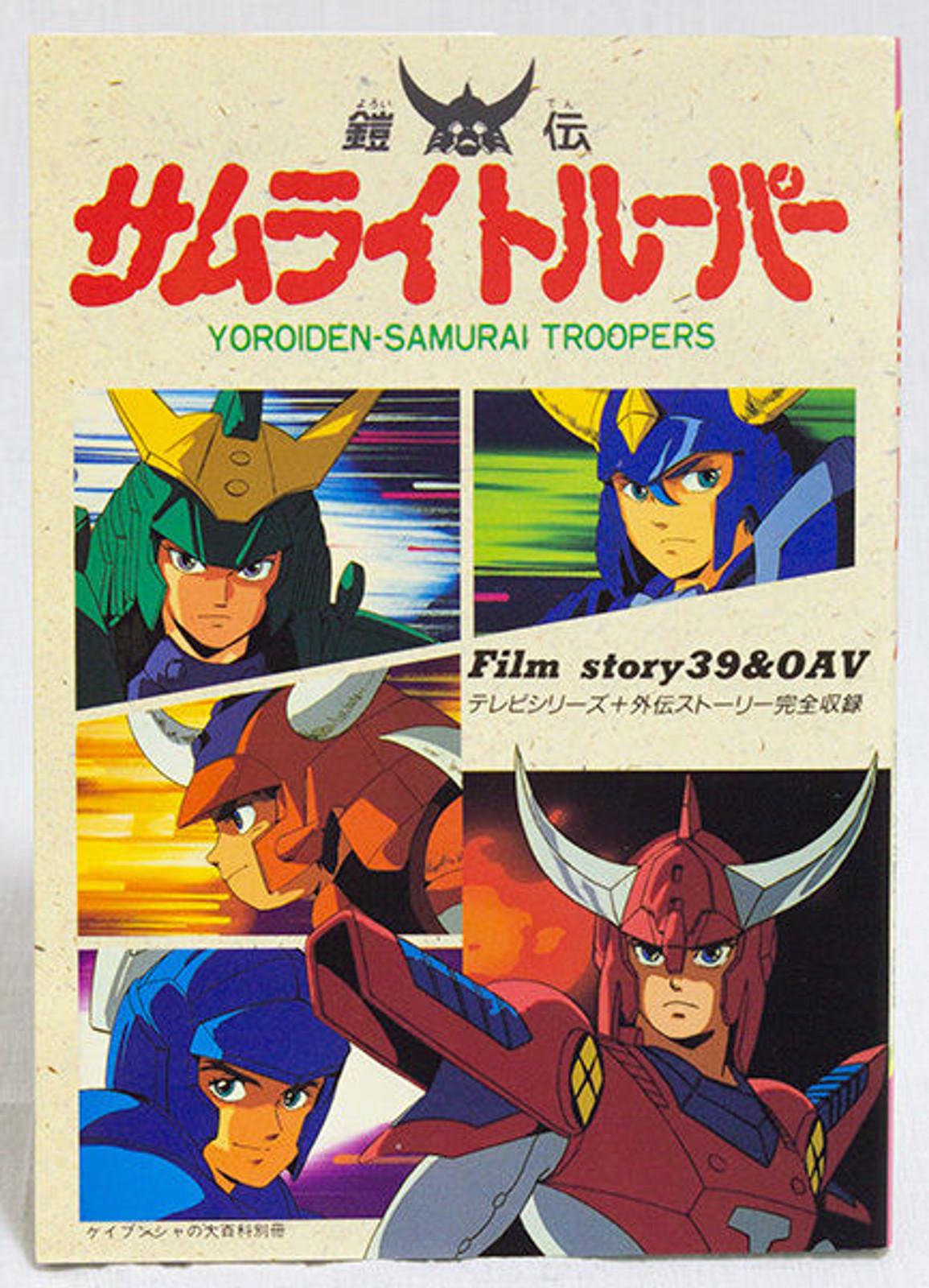 Samurai Troopers Film Story 39 and OAV Art Book Ronin Warriors JAPAN ANIME