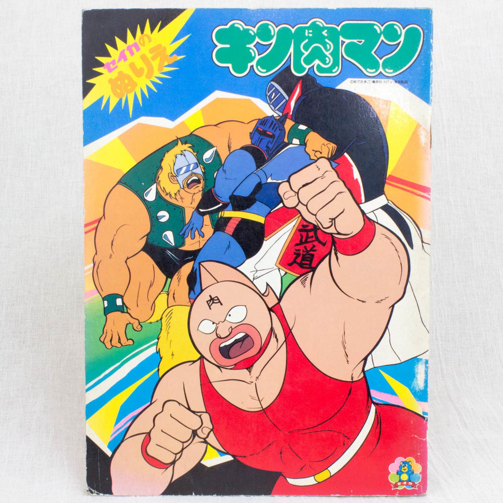 Retro Kinnikuman Line Drawing for Coloring‐in Book Ultimate Muscle JAPAN ANIME