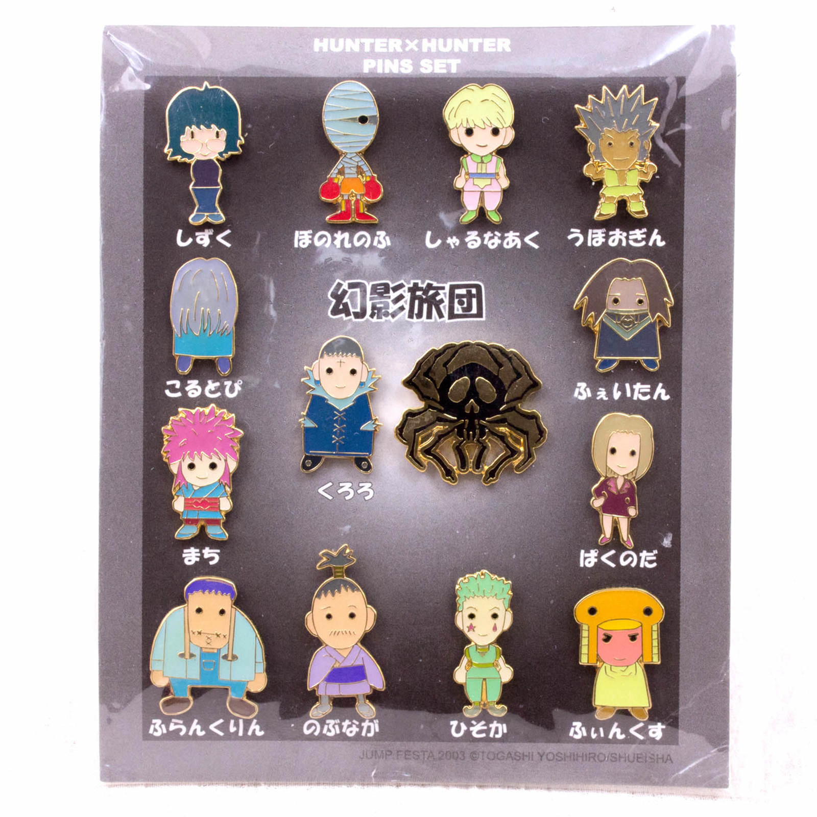 Super RARE HUNTER x HUNTER Phantom Troupe Member 14pc Mini Pins Set Genei Ryodan