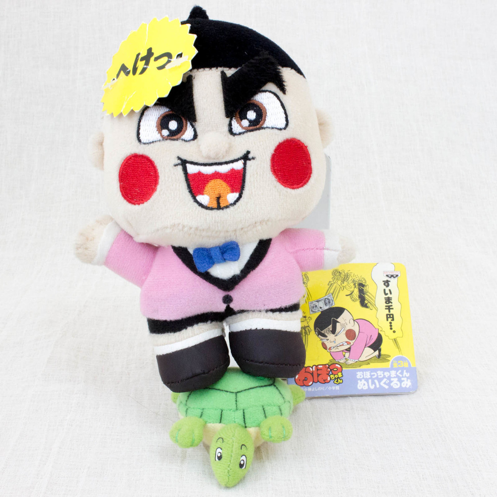 Obocchama kun Mini Plush Doll Yoshinori Kobayashi KoroKoro Comics JAPAN ANIME