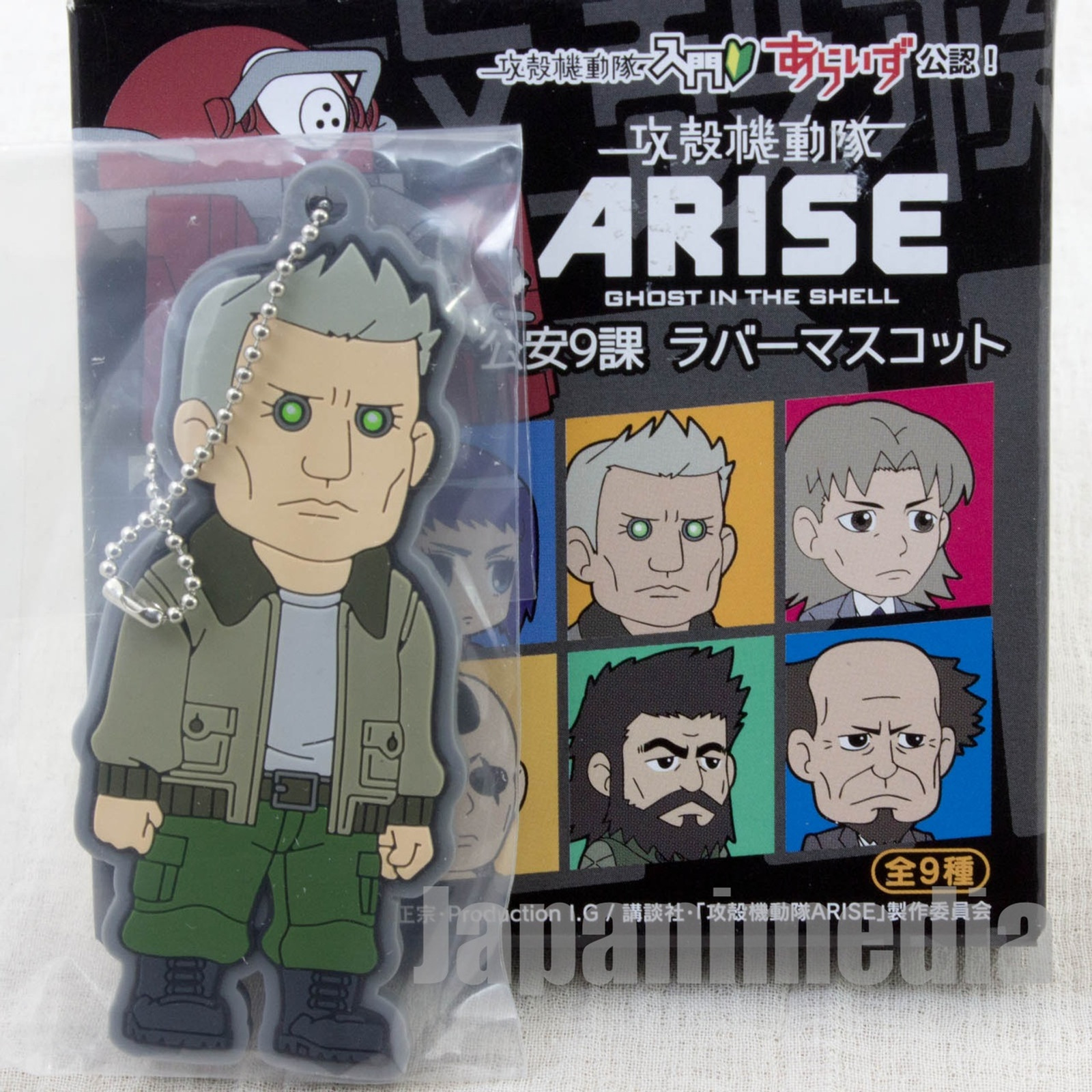 Ghost in the Shell ARISE Batou Rubber Mascot Ballchain JAPAN ANIME MANGA