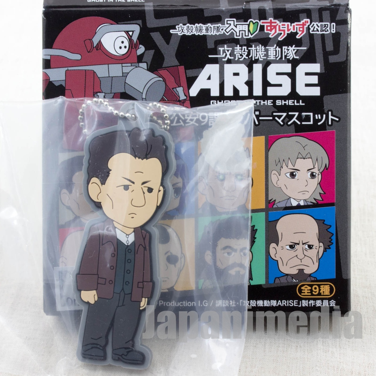 Ghost in the Shell ARISE Pazu Rubber Mascot Ballchain JAPAN ANIME