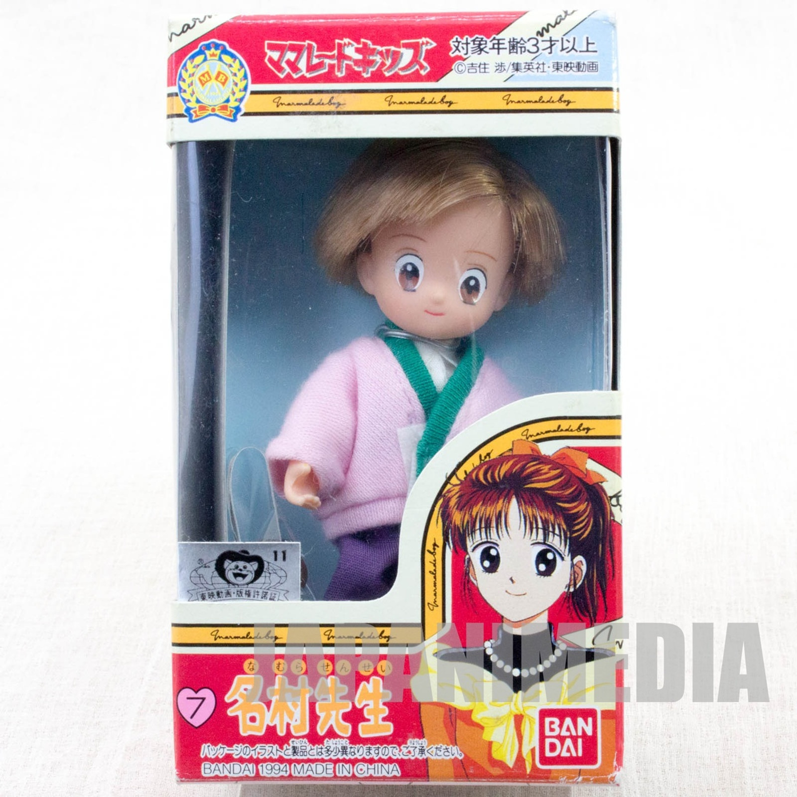 Retro RARE Marmalade Boy Shinichi Namura Kids Figure BANDAI 1994 JAPAN ANIME