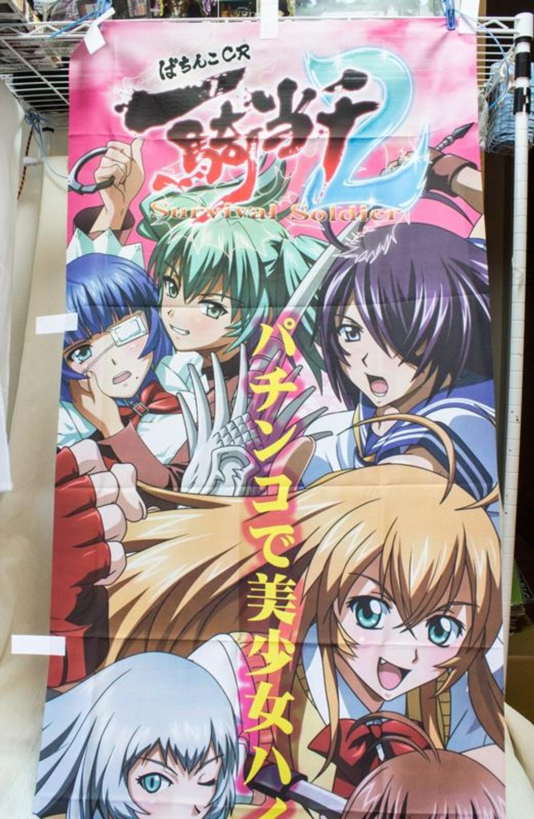 Ikki Tousen Promotion Banner for Pachinko Store Not for Sale JAPAN ANIME MANGA