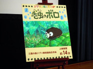"""Hayao Miyazaki's latest short animation """"Boro Caterpillar"""" is completed. Tamori is in charge of voice and sound."""