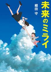 "Mamoru Hosoda latest work ""Mirai of Future"" Original novel written by himself, release decision"