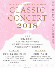 """""""Sailor Moon Classic Concert 2018"""" to be held"""