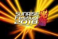 """Sunrise Festival 2018"" held decision."