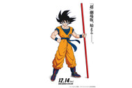 """""""Dragonball"""" New movie is story about after super""""!"""