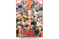 "Detailed disclosure of ""Weekly Shonen Jump Exhibition VOL 3"""