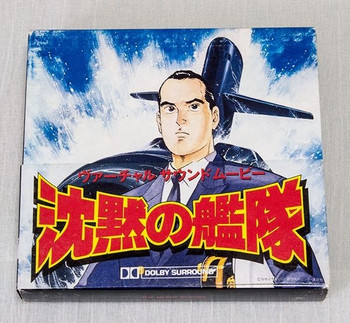 The Silent Service Chinmoku no Kantai Vertual Sound Movie 2CD JAPAN ANIME MANGA