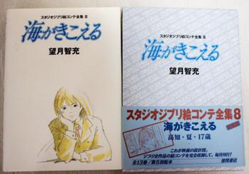 The Ocean Waves Ghibli Storyboards Volume 8 JAPAN ANIME BOOK