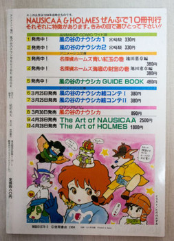 Nausicaa of the Valley of the Wind Guide Book 1984 Ghibli JAPAN ANIME BOOK
