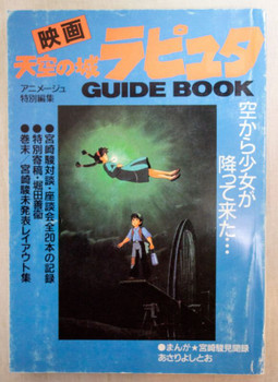 Laputa: Castle in the Sky Guide Book 1986 Ghibli JAPAN ANIME BOOK