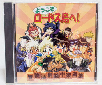 Welcome to Lodoss island! Song Collection Soundtrack CD JAPAN RECORD OF THE WAR