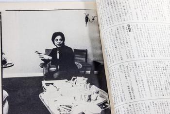 Rockin' On Japan Rock Music Magazine 01/1983 Sting/MSG/JAPAN