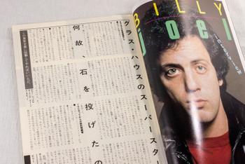 Rockin' On Japan Rock Music Magazine 06/1981 Billy Joel/P.I.L./Blackmore