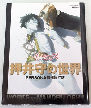 Works of Mamoru Oshii Guide Book Innocence Ghost in the Shell JAPAN ANIME