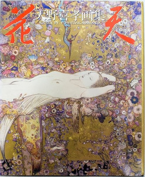 KATEN Yoshitaka Amano Illustration Art Book JAPAN FINAL FANTASY GAME ANIME