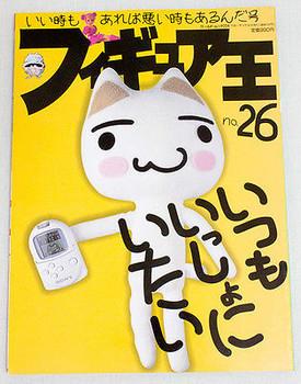 Anime Toy Japanese Magazine Book FIGURE OU #26  JAPAN ANIME TORO